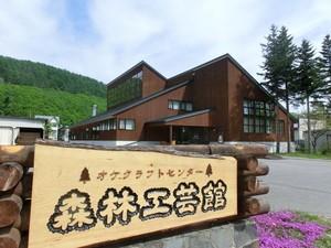 オケクラフトセンター 森林工芸館